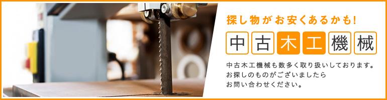 中古木工機械